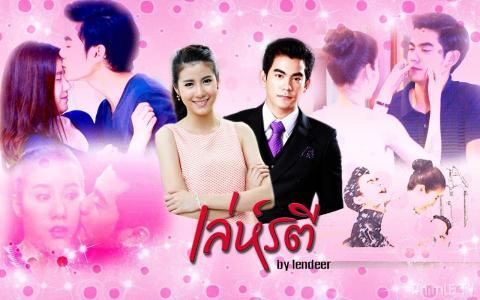 Lừa Tình Tập 23 (Giao Dịch Tình Yêu)- Phim Thái Lan
