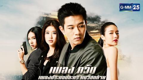 Ranh Giới Cuối Cùng Tập 1 - Thái Lan (Phim Hành Động)