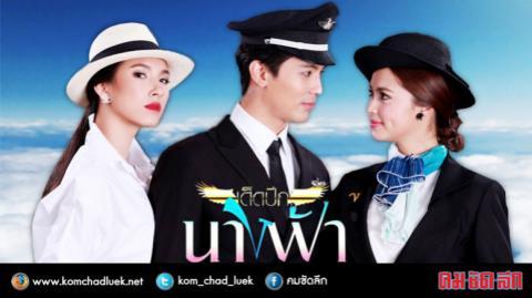Đôi Cánh Thiên Thần Tập 19 - Phim Thái Lan